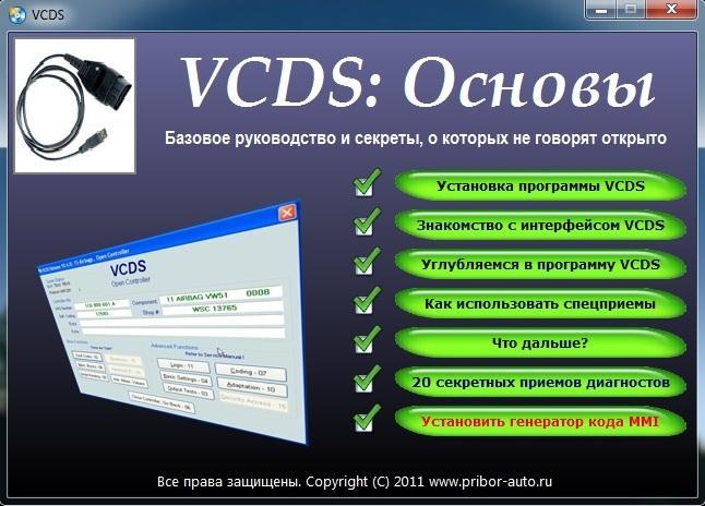 Большой интерактивный спавочник по VCDS и Васе диагносту
