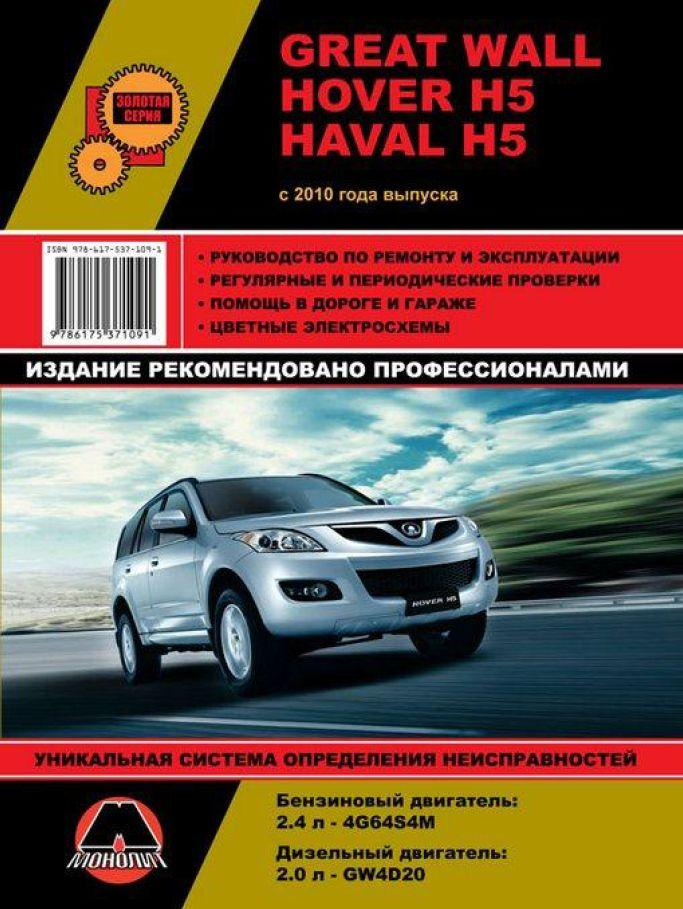 Hover H5 Manual