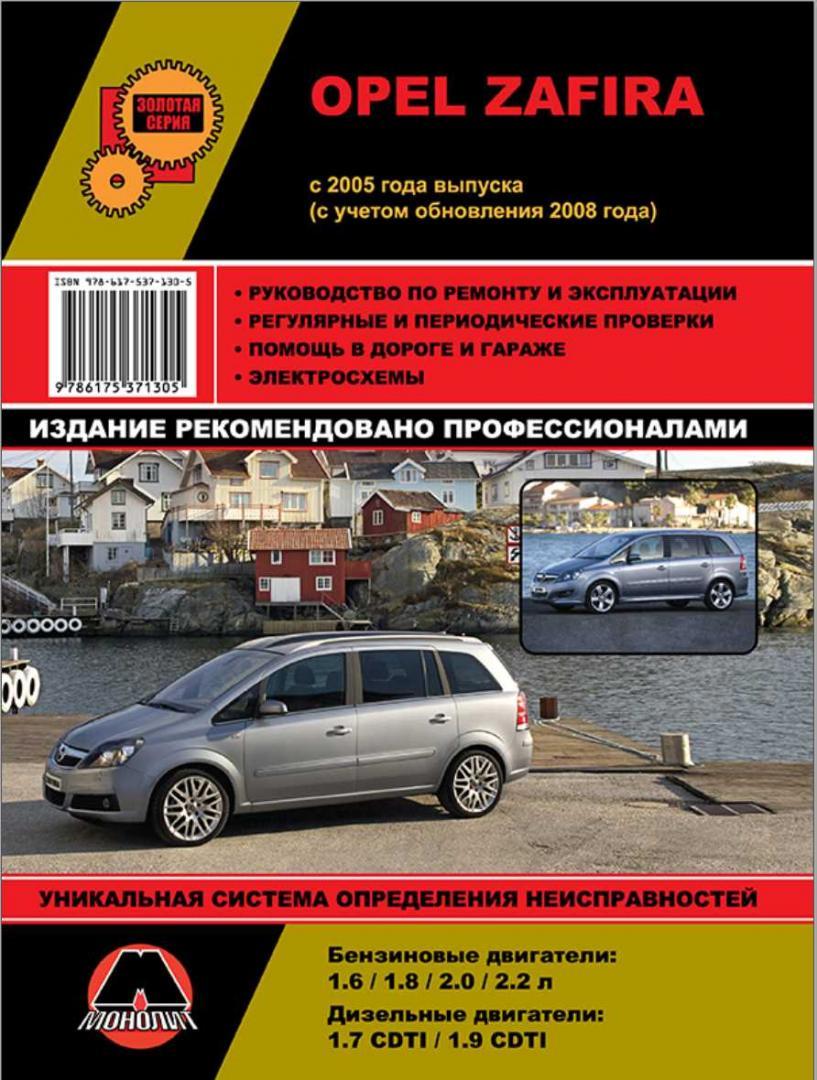 Ремонт OPEL ZAFIRA B
