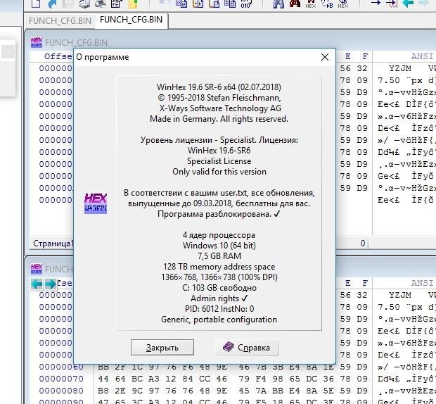 WinHex - Утилиты - OBD2 SU форум