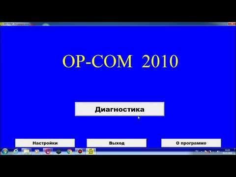 Op-com RUS