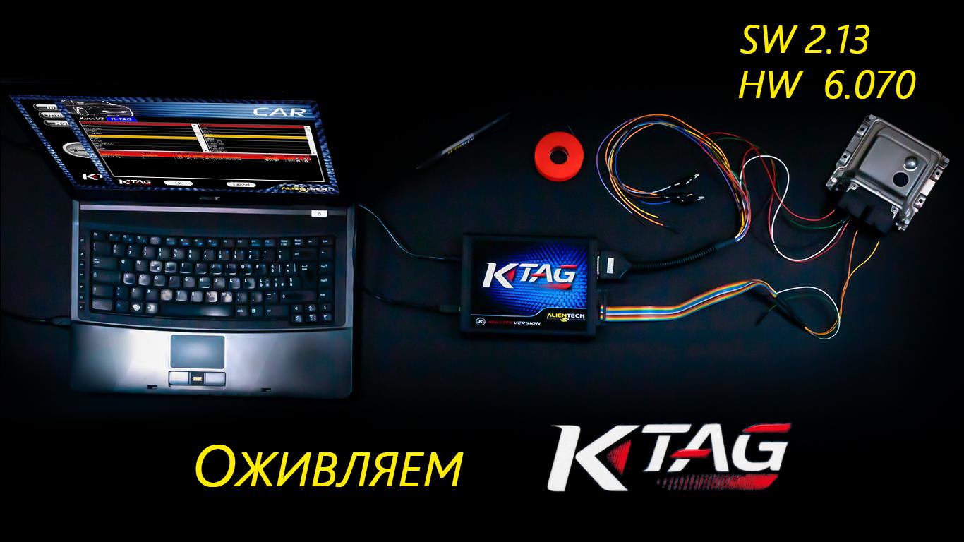 Прошивка K-tag 2.13 HW 6.070 (Прошивка 2.08)