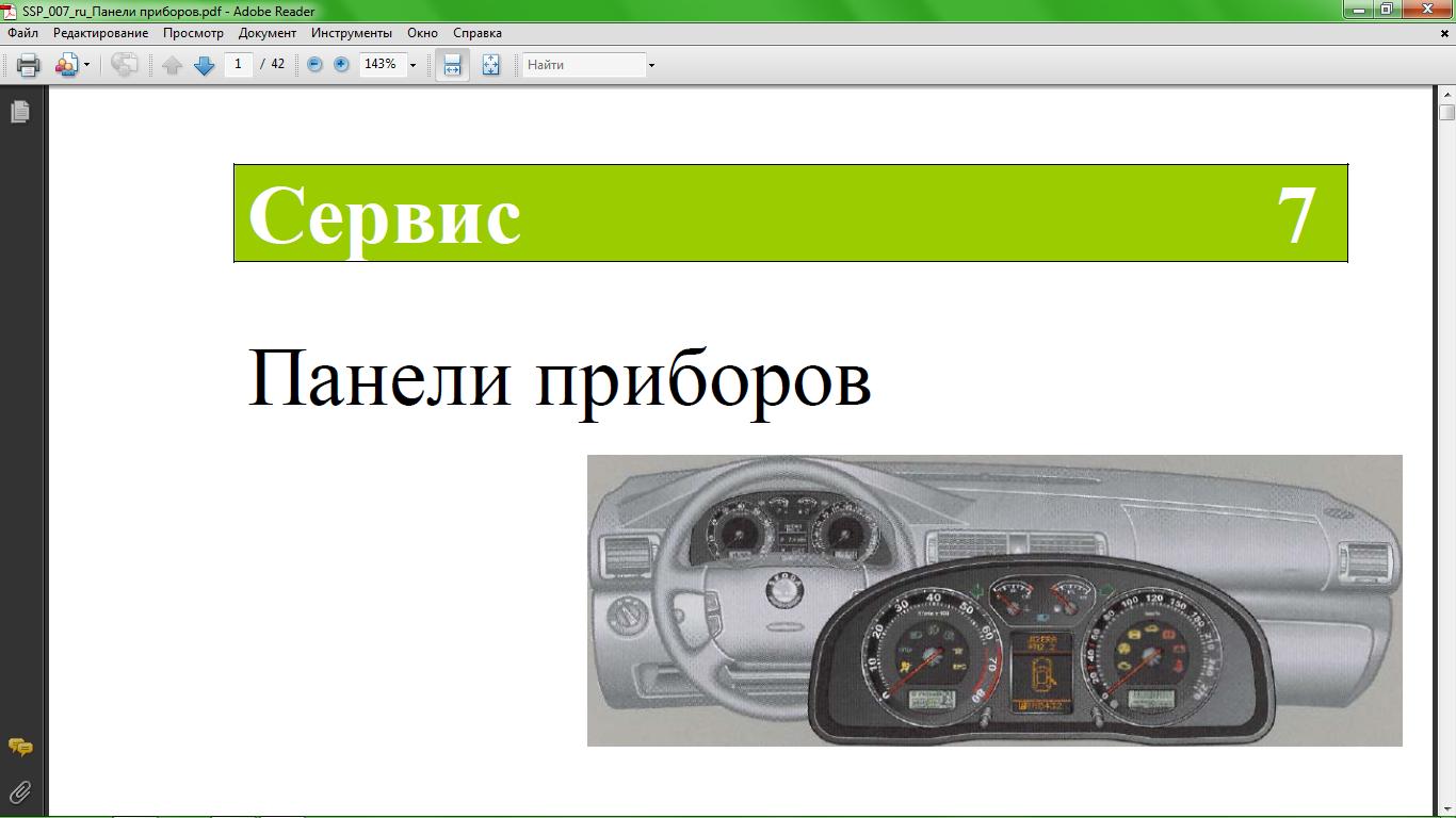 Панели приборов автомобилей ŠKODA