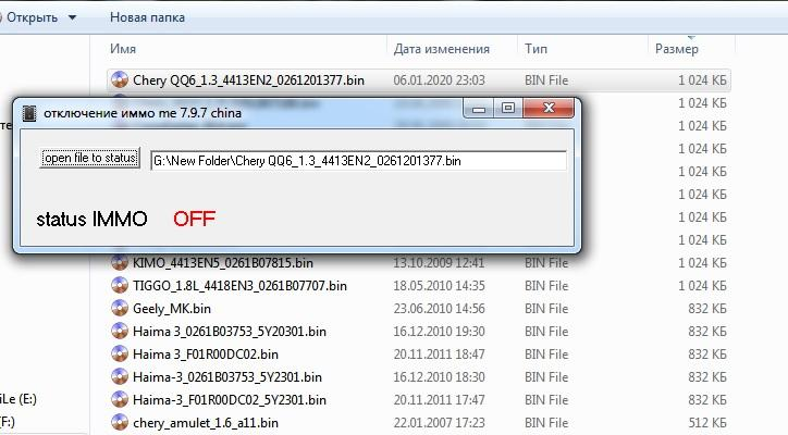 Chery QQ6_1.3_4413EN2_0261201377 отключен проверка статуса.jpg