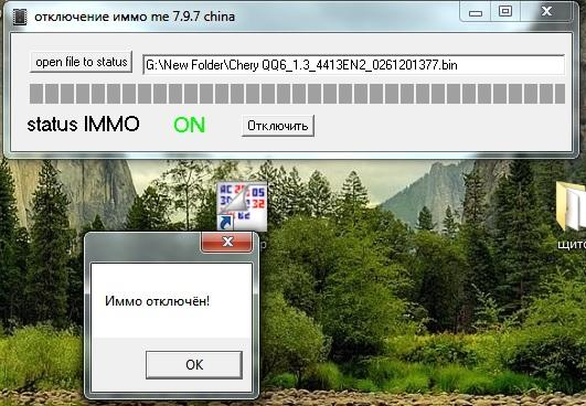 Chery QQ6_1.3_4413EN2_0261201377 отключен.jpg