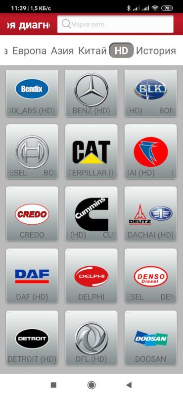Screenshot_2020-03-14-11-39-53-382_com.cnnlaunch.x431.pro3S.jpg