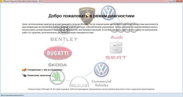 Для диагностики VW, Skoda, Seat, Audi, Bentley_5.png