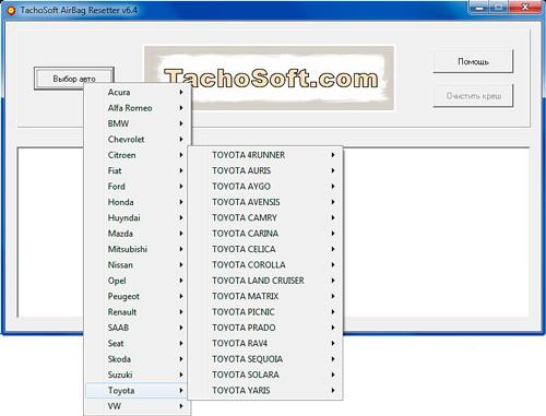 Программа для восстановления AirBag скриншот