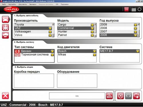 Autocom/Delphi 2014.3 UAZ