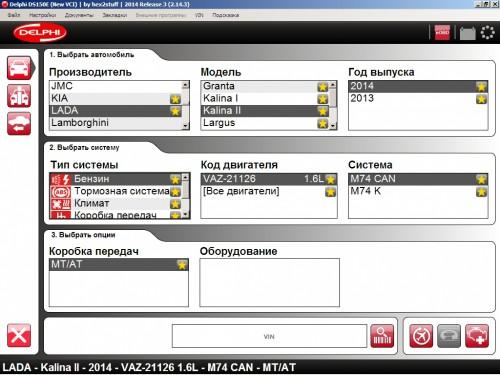 Autocom/Delphi 2014.3 LADA