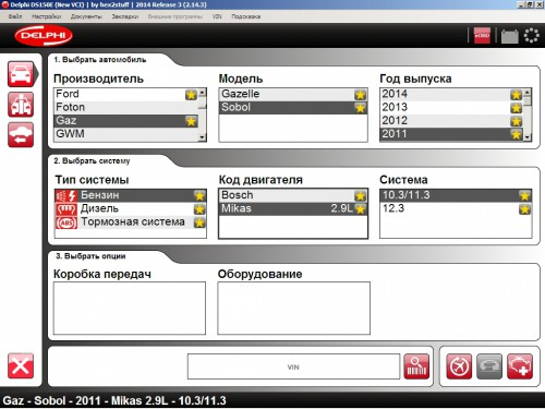 Autocom/Delphi 2014.3 GAZ