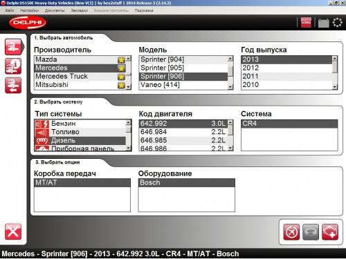 Autocom/Delphi 2014.3 Mercedes