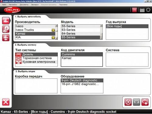 Autocom/Delphi 2014.3 KAMAZ