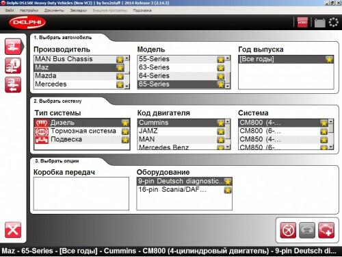 Autocom/Delphi 2014.3 MAZ