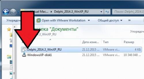 Открыть файл конфигурации VMware