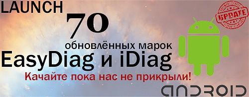 Обновление марок для LAUNCH EasyDiag и iDiag