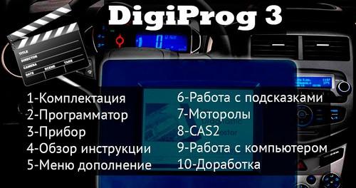 Видеокурс по работе с DigiProg3