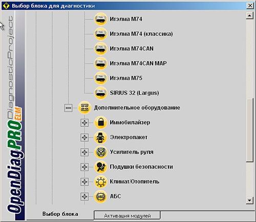 OpenDiagPro 1.6.3