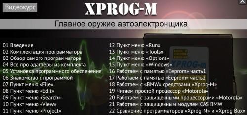 Видеокурс по работе с XProg-m (чип тюнинг)