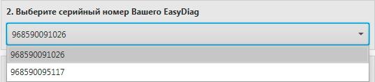 Выберите серийный номер Вашего EasyDiag. Выберите один вариант