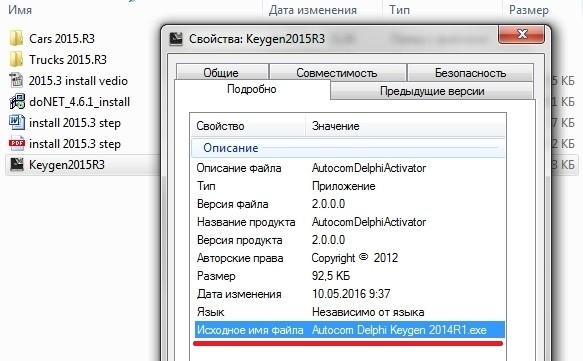 Содержимое диска Autocom 2015.3