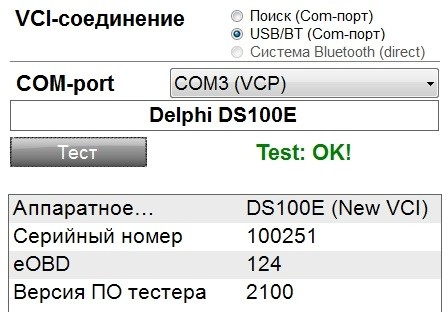Прошивка 1710 на Delphi DS-150E определяется как 2100