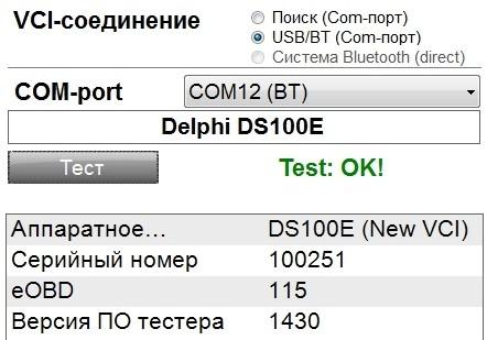 Проверка версии прошивки в Delphi DS-150E