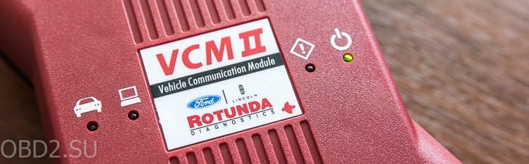 Ford VCM II клон с AliExpress