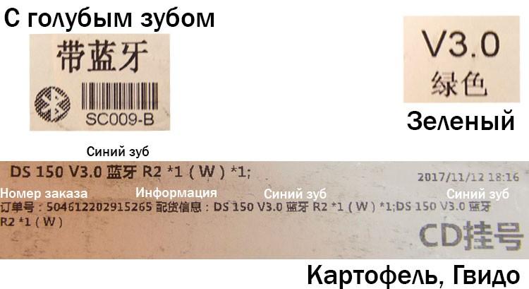 Надписи на коробке с Delphi DS-150E
