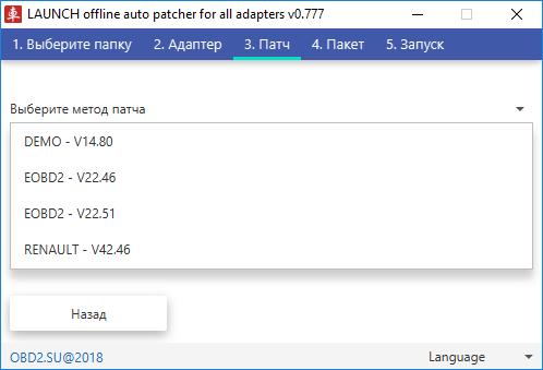 LAUNCH offline auto patcher. Выбор метода патча