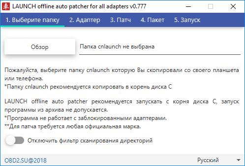 LAUNCH offline auto patcher. Выбран русский язык интерфейса