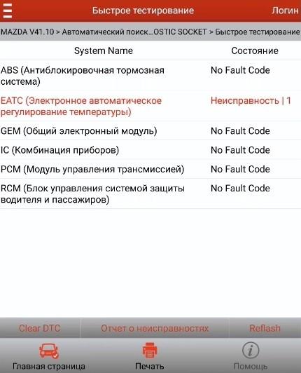 LAUNCH скриншот проверки систем автомобиля Mazda 3 2004 года выпуска