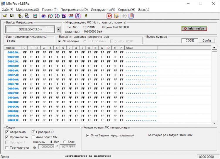 Скриншот программы MiniPro TL866A